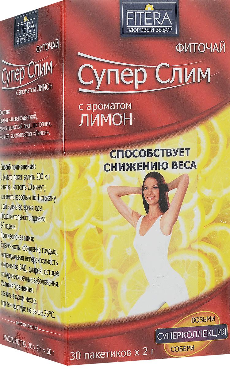 Фиточай Fitera Супер Слим. Лимон, 30 пакетиков32807Фиточай Супер-Слим обладает многочисленными профилактическими и лечебными свойствами, содержит большое количество полезных веществ и витаминов. При регулярном применении чая Супер Слим нормализуется работа кишечника, регулируется обмен веществ в организме, и как следствие, улучшается работа всех органов пищеварительной системы, почек, печени, сердечно-сосудистой системы, а также общее самочувствие. Все это способствует снижению лишнего веса и выведению из организма накопившихся шлаков.Товар сертифицирован.