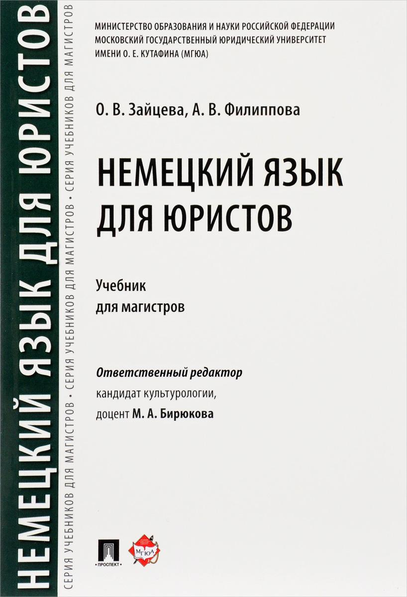 О. В. Зайцева, А. В. Филиппова Немецкий язык для юристов. Учебник