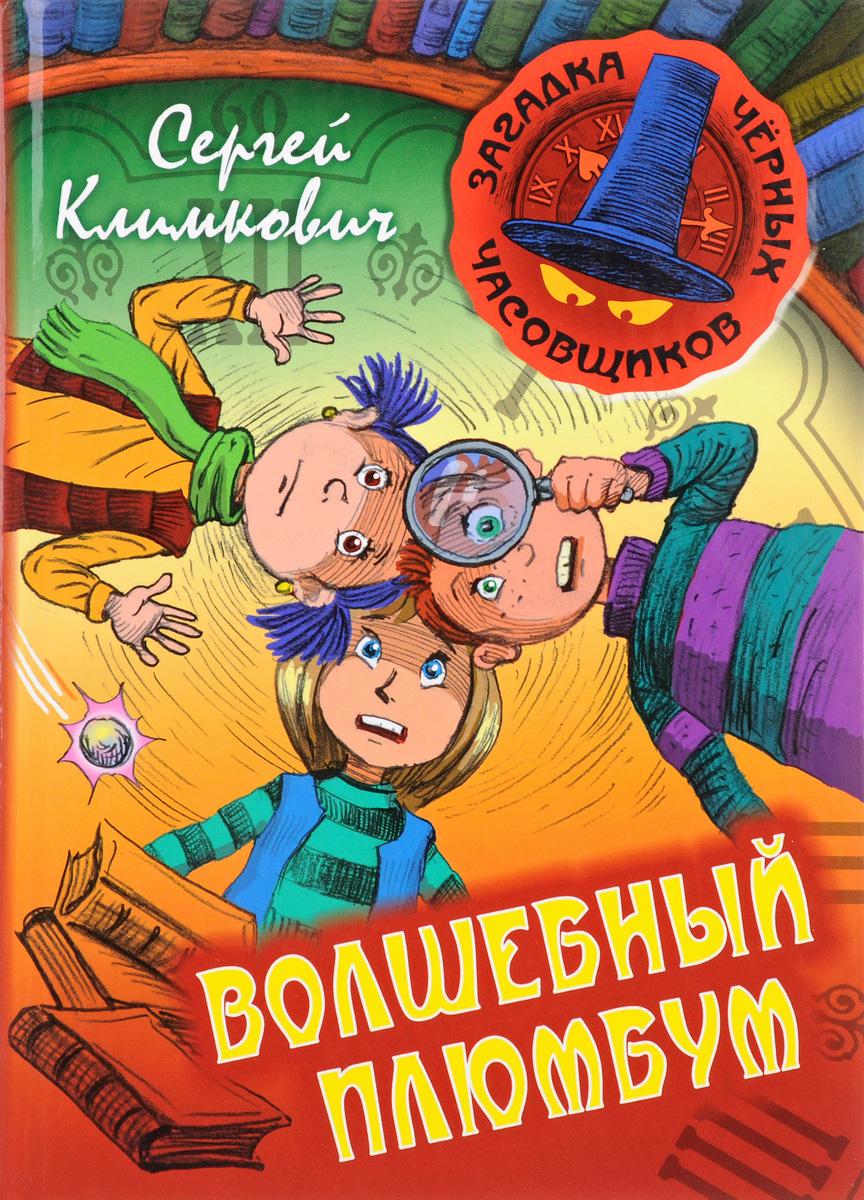 Сергей Климкович Волшебный плюмбум антон иванов загадка исчезнувшего друга