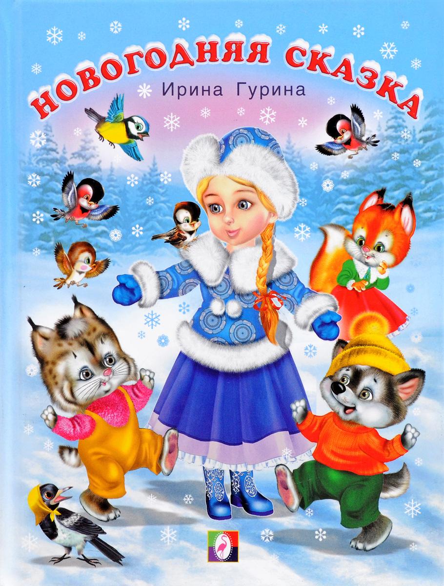 Ирина Гурина Новогодние стихи. Новогодняя сказка гурина ирина валерьевна ложечку за маму
