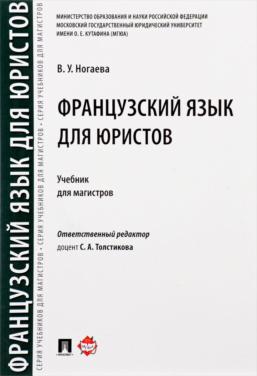 В. У. Ногаева Французский язык для юристов. Учебник английский язык для делового общения