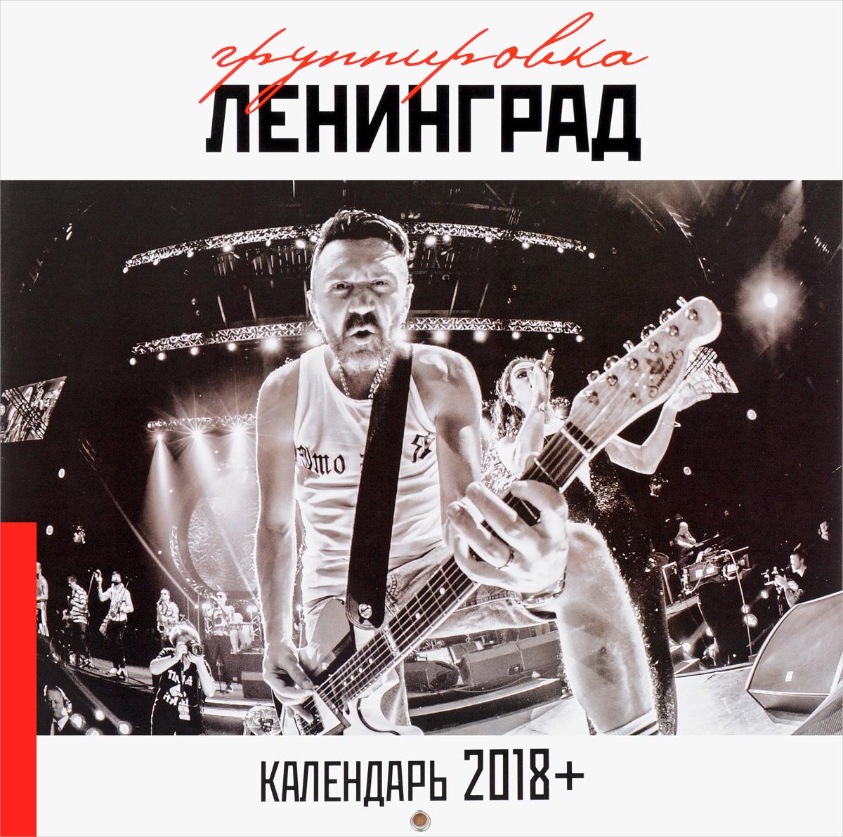 Календарь 2018 (на скрепке). Группировка Ленинград авито ленинград обл жилье