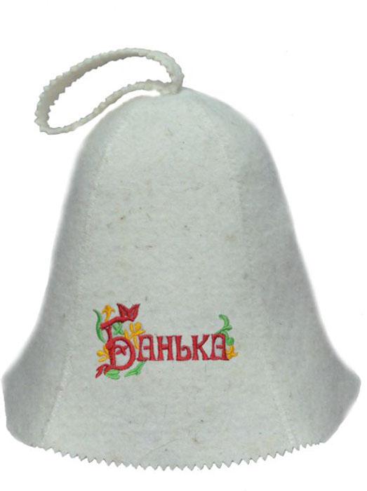 Шапка для бани и сауны Ecology Sauna БанькаДЮН-К126-21Необходимый предмет в бане и сауне. Изготовлен из овечий шерсти. Защищает голову от перегрева и ожогов. Прекрасно впитывает влагу и пот. Сделает Ваше посещение парилки комфортным и безопасным. Колпак для сауны не только предохраняет от вредного воздействия, но и является модным аксессуаром. Может быть отличным подарком к празднику .