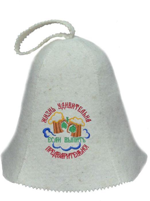 Шапка для бани и сауны Ecology Sauna Жизнь удивительнаДЮН-К126-35Необходимый предмет в бане и сауне. Изготовлен из овечий шерсти. Защищает голову от перегрева и ожогов. Прекрасно впитывает влагу и пот. Сделает Ваше посещение парилки комфортным и безопасным. Колпак для сауны не только предохраняет от вредного воздействия, но и является модным аксессуаром. Может быть отличным подарком к празднику .