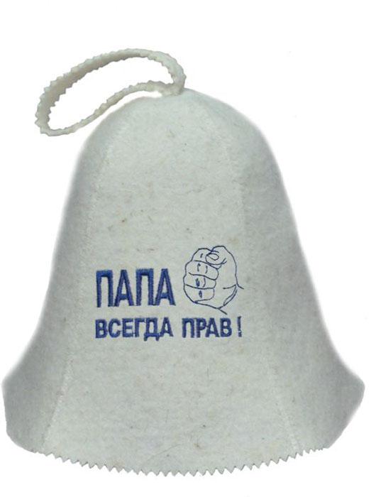 Шапка для бани и сауны Ecology Sauna Папа всегда правДЮН-К126-75Необходимый предмет в бане и сауне. Изготовлен из овечий шерсти. Защищает голову от перегрева и ожогов. Прекрасно впитывает влагу и пот. Сделает Ваше посещение парилки комфортным и безопасным. Колпак для сауны не только предохраняет от вредного воздействия, но и является модным аксессуаром. Может быть отличным подарком к празднику .