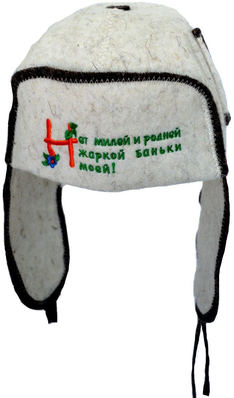 Шапка-ушанка для бани и сауны Ecology Sauna Нет милей и роднейДЮН-К153НМНеобходимый предмет в бане и сауне. Изготовлен из овечий шерсти. Защищает голову от перегрева и ожогов. Прекрасно впитывает влагу и пот. Сделает Ваше посещение парилки комфортным и безопасным. Колпак для сауны не только предохраняет от вредного воздействия, но и является модным аксессуаром. Может быть отличным подарком к празднику .