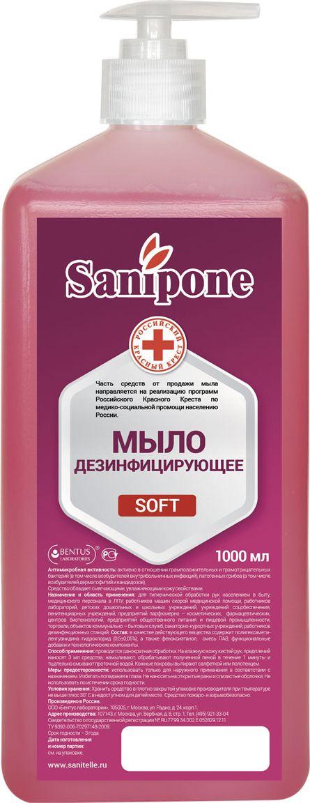 Санипон Мыло дезинфицирующее кожный антисептик Soft, с ароматом Розы, 1 л1000 Средство дизинфицир.СанипонОбладает антимикробной активностью в отношении грамположительных и грамотрицательных бактерий (включая микобактерии туберкулеза), вирусов и грибов.• Обладает смягчающими и увлажняющими свойствами. • Обладает пониженным пенообразованием. • Имеет оптимальное для кожи значение Рн =5,5-6,5.