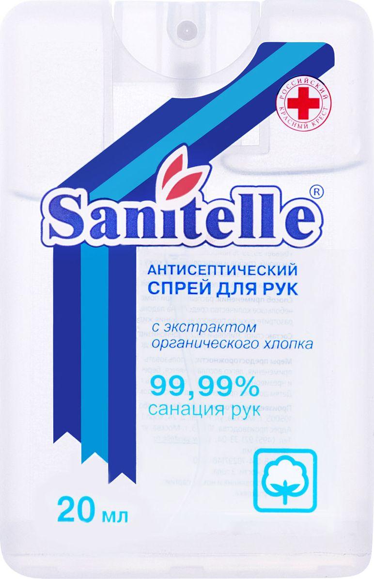 Sanitelle Антисептический спрей для рук, 20 мл0020-ИПКомпактный плоский флакон удобно носить в дамской сумочке или нагрудном кармане. Уничтожает 99,99% наиболее распространенных бактерий, грибов и вирусов. Экономичен в использовании благодаря удобной системе распыления. Содержит этиловый спирт класса «Люкс» (66,2%), который является естественным, безопасным, быстродействующим и наиболее эффективным антисептиком. Предназначен для людей ведущих активный образ жизни, молодых родителей, для использования в каждодневной домашней обстановке и вне дома, для профилактики заболеваний на рабочем месте.