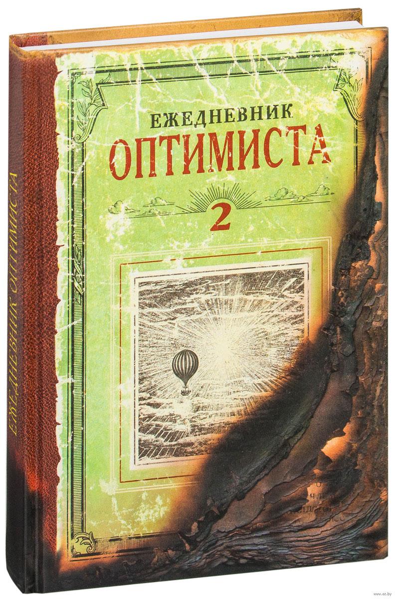 Бюро находок Ежедневник Оптимиста Том 2 104 листа в линейку бюро находок ежедневник богини 80 листов