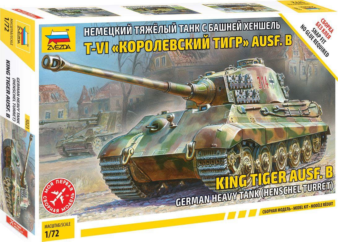 Звезда Сборная модель Танк Королевский тигр Хеншель 5023