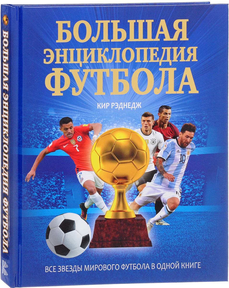 Большая энциклопедия футбола. Кир Рэднедж