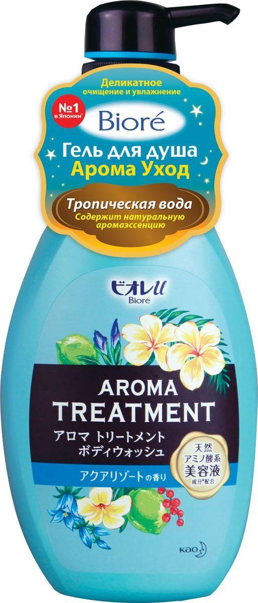 Biore Гель для душа Тропическая вода, 480 мл39660111Коллекционный гель для душа ограниченной серии с дополнительным уходом за кожей. Глубоко увлажняет и поддерживает здоровое состояние кожи. Содержит натуральную аминокислоту, которая восстанавливает уровень увлажнения кожи. Высококачественные благородные парфюмированные ароматы с натуральными аромаэссенциями.