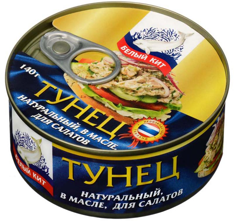 Белый кит тунец для салатов в масле, 140 г желтый полосатик сушеный каждый день 40г