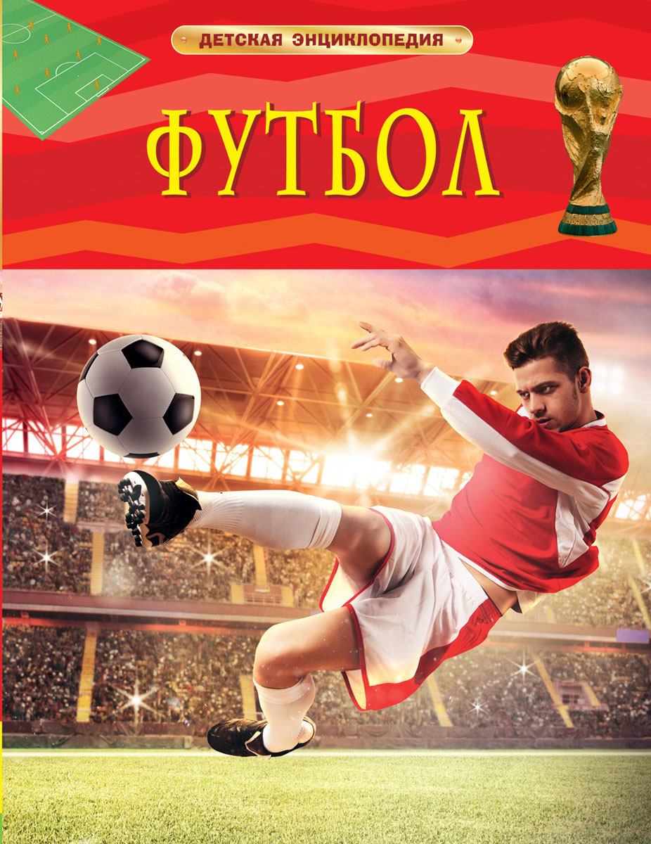Футбол. Детская энциклопедия. Клайв Гиффорд