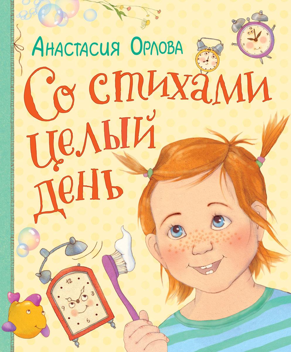 Zakazat.ru: Со стихами целый день (с автографом автора). Анастасия Орлова