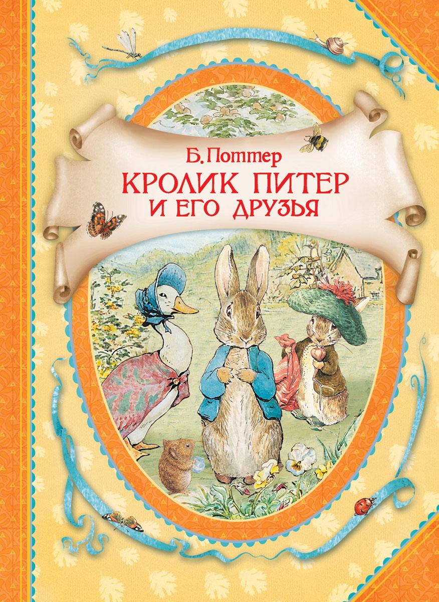 Б. Поттер Кролик Питер и его друзья поттер б ухти тухти