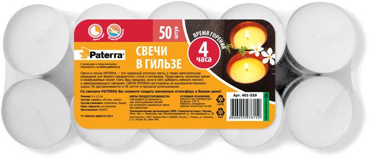 Набор свечей Paterra, в гильзе, цвет: белый, 50 шт401-559Набор свечей в гильзе Paterra состоит из 50 круглых свечей в гильзе, изготовленных из парафина, в термоупаковке. Свечи без аромата, они предназначены для украшения интерьера и праздничных столов, для поддержания напитков и блюд в теплом состоянии, для ароматизированных ламп. Первичный парафин в составе свечей обеспечивает качество горения (выгорает полностью). При горении не трещат, не появляются искры. Время горения 4 часа.Такой набор украсит интерьер вашего дома или офиса и наполнит его атмосферу теплом и уютом.