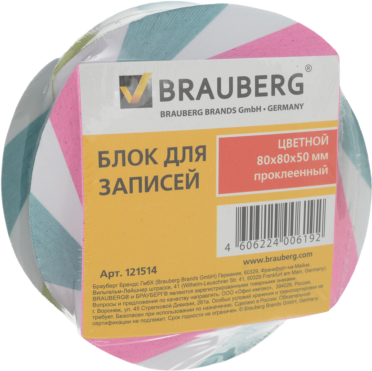Brauberg Бумага для заметок 8 х 8 см цвет розовый белый зеленый салатовый 500 листов brauberg доска пробковая 60 х 90 см