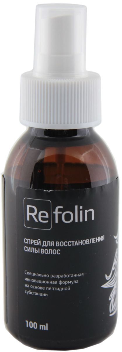 Refolin Спрей для восстановления силы волос, 100 мл4631137685660Спрей для восстановления силы волос Refolin содержит уникальный комплекс пептидов, разработанный в НИИ Особо Чистых Биопрепаратов (г. Санкт-Петербург). Действие пептидного комплекса основано на его способности:- Восстанавливать приток кислорода и питательных веществ к волосяным фолликулам- Восстанавливать кровоснабжение волосяных фолликулов- Восстанавливать работу спящих волосяных фолликулов- Продлевать фазу активного роста волоса- Способствует образованию полноценного, хорошо сформированного волоса.Пептиды, входящие в состав спрея, проникают через кожу головы к волосяным фолликулам с помощью технологии инкапсулирования внутрь липосом и только после проникновения постепенно высвобождаются. Образование волос происходит в несколько этапов и требует времени. Не следует ожидать мнгновенного результата от применения препарата. Быстрый эффект состоит в прекращении выпадения волос. Затем происходит восстановление функционирования волосяных фолликулов, работа которых была нарушена стрессом. И лишь при продолжении применения препарата происходитактивация спящих волосяных фолликулов и увеличение густоты волос.