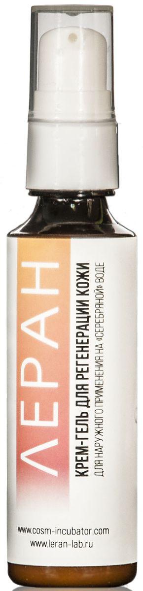 Леран крем-гель для регенирации кожи, 50 мл4631139791499Крем-гель для регенерации кожи Леран - косметическое средство, способствующее быстрому восстановлению кожных покровов после повреждений (порезов, царапин, обморожений и ожогов, после маникюрных процедур, а также после процедур химического, энзимного и физического пилинга) на серебряной воде.Активные компоненты, входящие в состав разработанного косметического продукта, предотвращают возникновение и тормозят развитие вторичного некроза и активизируют биосинтез белков, тем самым, обеспечивая ускоренное заживление ран.