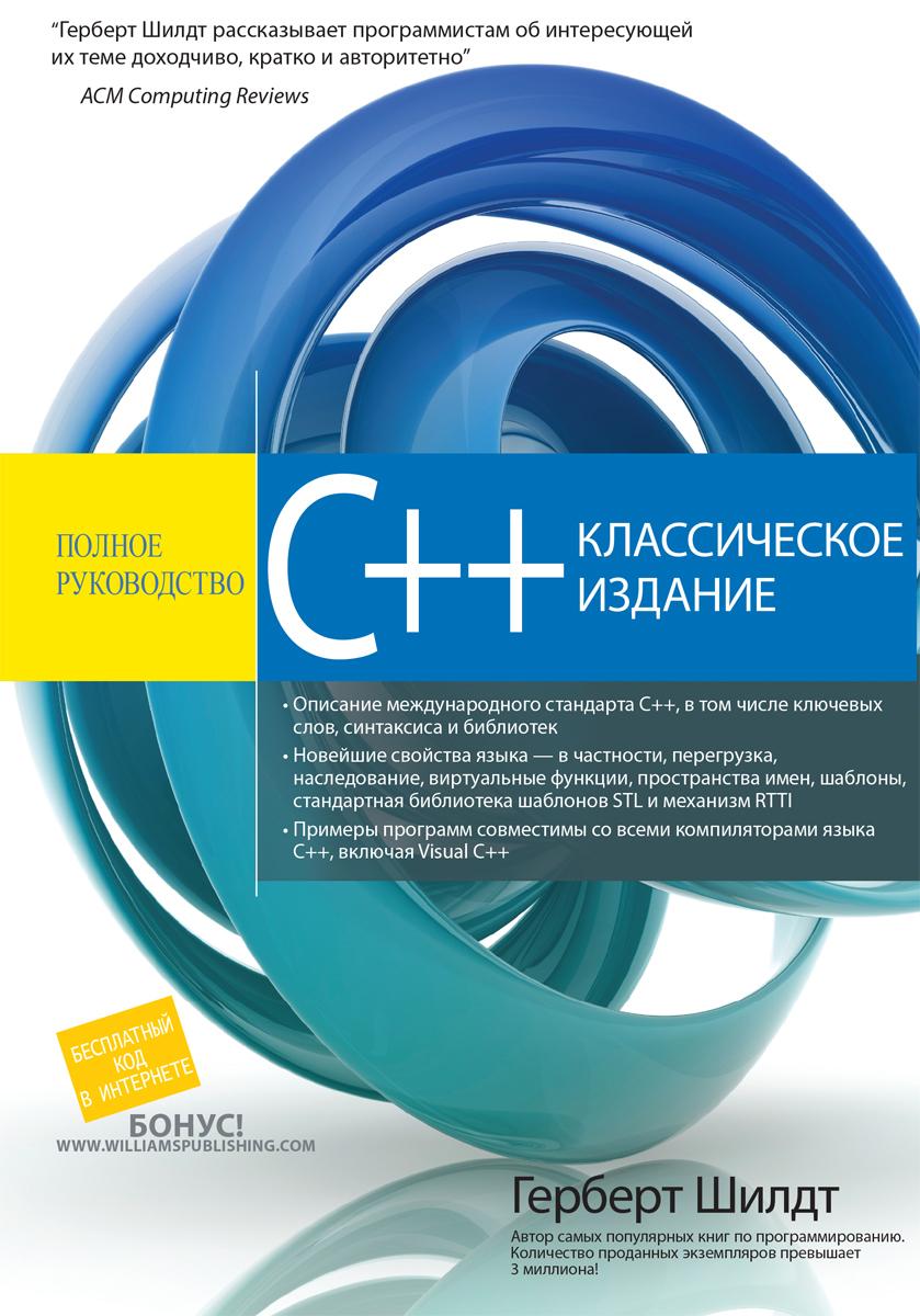 Герберт Шилдт C++. Полное руководство герберт шилдт c 4 0 полное руководство