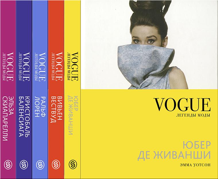 Vogue. Легенды моды (комплект  ...