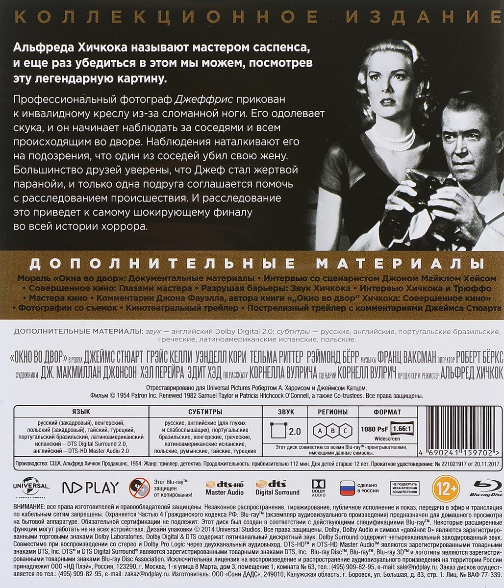 Окно во двор (Blu-ray) Paramount Pictures