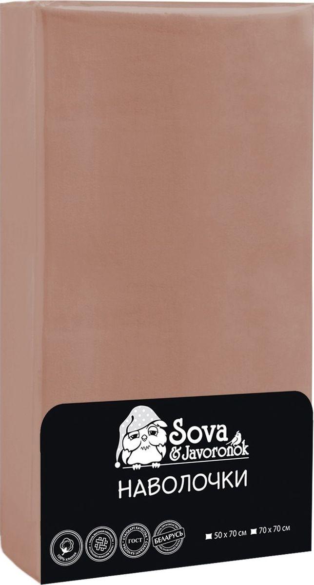 Набор наволочек Sova & Javoronok, цвет: бежевый, 50 х 70 см, 2 шт20030115751Набор Sova & Javoronok состоит из двух наволочек и выполнен из бязи Premium (100 %натурального хлопка). Бязь - 100 % хлопок, хлопчатобумажная ткань полотняного переплетениябез искусственных добавок. Большое количество нитей делает эту ткань более плотной, болеедолговечной. Высокая плотность ткани позволяет сохранить форму изделия, егопервоначальные размеры и первозданный рисунок. Обладает низкой сминаемостью, легкостирается и хорошо гладится. При соблюдениирекомендуемых условий стирки, сушки и глажения ткань имеет усадку по ГОСТу, сохраняетсяяркость текстильных рисунков.Такой комплект наволочек гармонично впишется в интерьер вашей спальни и создаст атмосферууюта и комфорта.