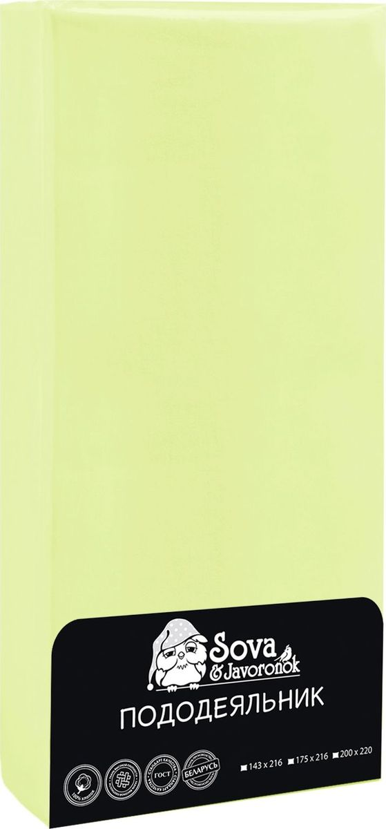 Пододеяльник Sova & Javoronok, цвет: салатовый, 143 х 216 см sova