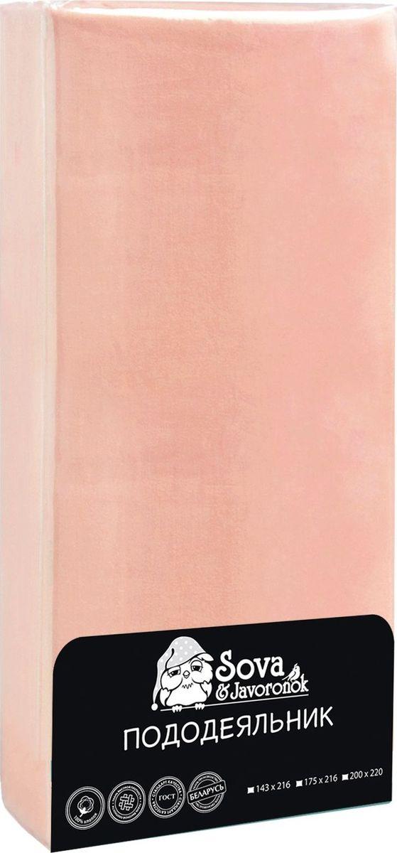 Пододеяльник Sova & Javoronok, цвет: светло-розовый, 175 х 216 см20030115786Пододеяльник Sova & Javoronok выполнен из бязи премиум класса - экологически чистой ткани на основе натурального хлопка. Бязь пропускает воздух, прекрасно переносит множество стирок без ущерба для внешнего вида, хорошо утюжится. Кроме того, она стоит дешевле других хлопчатобумажных тканей, поэтому представляет собой идеальное сочетание практичности, привлекательности и доступности. Пододеяльник Sova & Javoronok очень практичен и неприхотлив в уходе.