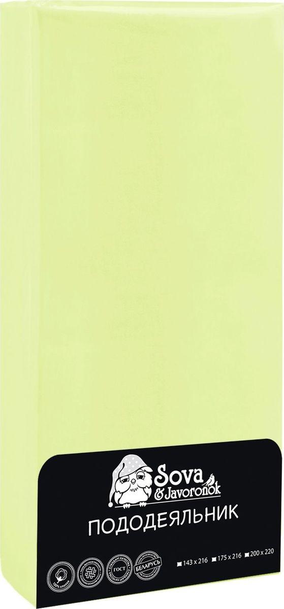 Пододеяльник Sova & Javoronok, цвет: салатовый, 175 х 216 см20030115789Пододеяльник Sova & Javoronok выполнен из гладкокрашеной бязи премиум класса - экологически чистой ткани на основе натурального хлопка. Бязь пропускает воздух, прекрасно переносит множество стирок без ущерба для внешнего вида, хорошо утюжится. Кроме того, она стоит дешевле других хлопчатобумажных тканей, поэтому представляет собой идеальное сочетание практичности, привлекательности и доступности. Пододеяльник Sova & Javoronok очень практичен и неприхотлив в уходе.