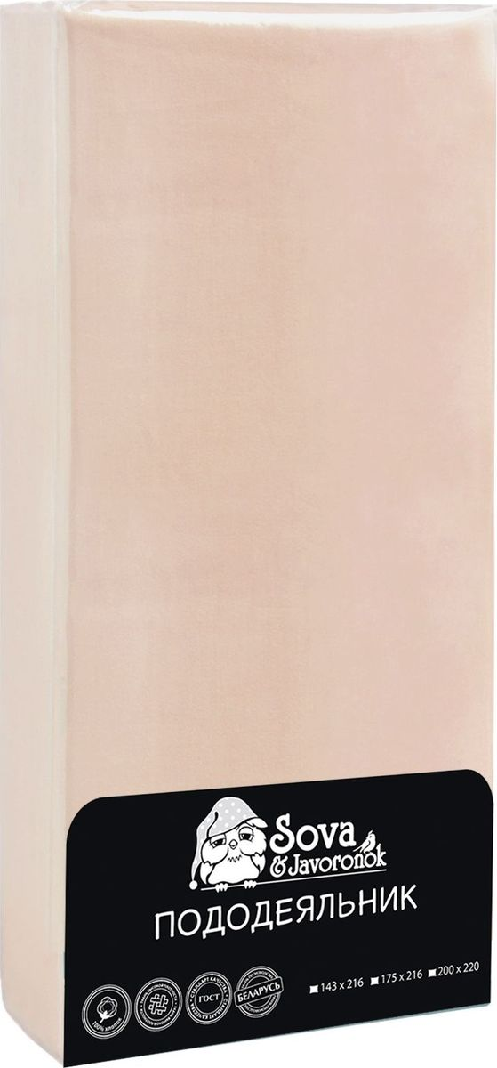 Пододеяльник Sova & Javoronok, цвет: светло-бежевый, 200 х 220 см20030115792Пододеяльник Sova & Javoronok выполнен из гладкокрашеной бязи премиум класса -экологически чистой ткани на основе натурального хлопка. Бязь пропускает воздух, прекраснопереносит множество стирок без ущерба для внешнего вида, хорошо утюжится. Кроме того, онастоит дешевле других хлопчатобумажных тканей, поэтому представляет собой идеальноесочетание практичности, привлекательности и доступности.Пододеяльник Sova & Javoronok очень практичен и неприхотлив в уходе.