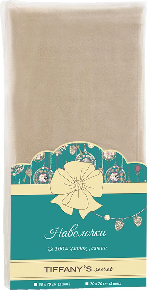 Набор наволочек Tiffanys Secret, цвет: светло-бежевый, 50 х 70 см, 2 шт20040816415Набор из 2-х наволочек 50х70 TIFFANYS secret, светло-бежевый, сатин гладкокрашеный