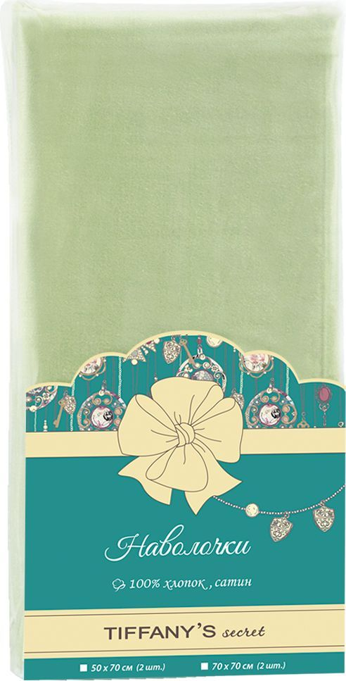 Набор наволочек Tiffanys Secret, цвет: салатовый, 50 х 70 см, 2 шт20040816417Набор из 2-х наволочек 50х70 TIFFANYS secret, салатовый, сатин гладкокрашеный