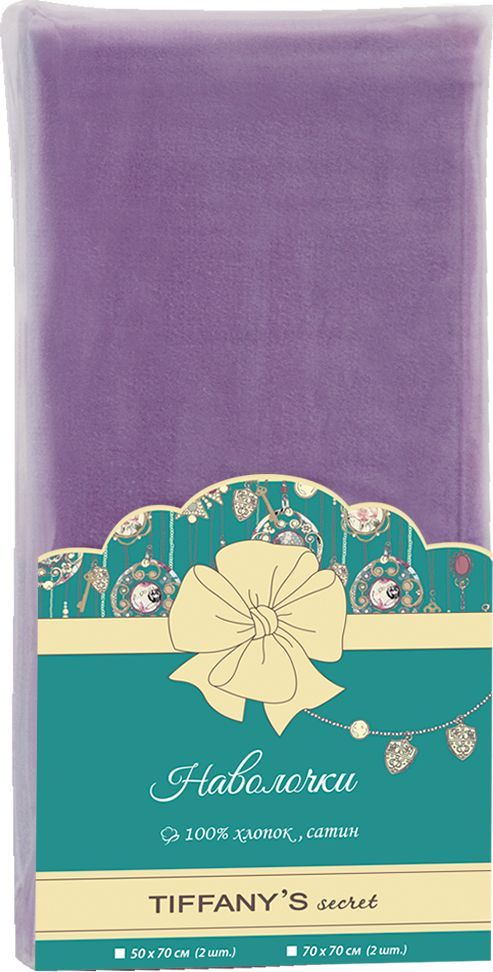Набор наволочек Tiffanys Secret, цвет: фиолетовый, 50 х 70 см, 2 шт20040816418Набор из 2-х наволочек 50х70 TIFFANYS secret, фиолетовый, сатин гладкокрашеный