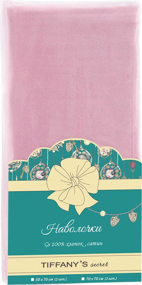 Набор наволочек Tiffanys Secret, цвет: розовый, 50 х 70 см, 2 шт20040816419Набор из 2-х наволочек 50х70 TIFFANYS secret, розовый, сатин гладкокрашеный