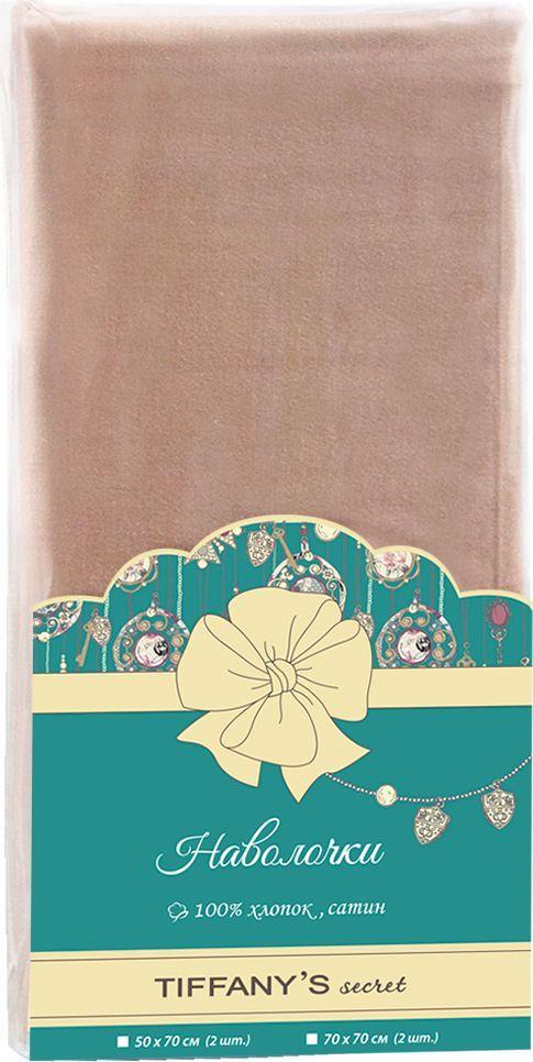 Набор наволочек Tiffanys Secret, цвет: бежевый, 70 х 70 см, 2 шт20040816420Набор из 2-х наволочек 70х70 TIFFANYS secret, бежевый, сатин гладкокрашеный