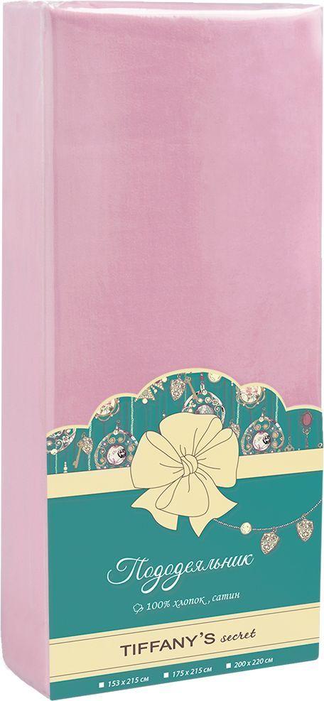 Пододеяльник Tiffanys Secret, цвет: розовый, 153 х 215 см20040816431Пододеяльник 153х215 TIFFANYS secret, розовый, сатин гладкокрашеный
