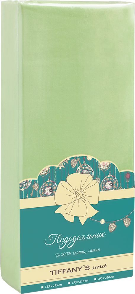 Пододеяльник Tiffanys Secret, цвет: салатовый, 175 х 215 см20040816435Пододеяльник 175х215 TIFFANYS secret, салатовый, сатин гладкокрашеный