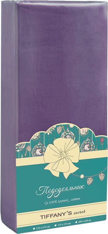 Пододеяльник Tiffanys Secret, цвет: фиолетовый, 175 х 215 см20040816436Пододеяльник Tiffanys Secret изготовлен из сатина (100% хлопок) и абсолютно безопасен даже для самых маленьких членов семьи. Он обладает высокой плотностью, необычайной мягкостью и шелковистостью. Сатин - это ткань, навсегда покорившая сердца человечества. Ценившие роскошь персы называли ее атлас, а искушенные в прекрасном французы - сатин. Секрет высококачественного сатина в безупречности всего технологического процесса. Эту благородную ткань делают только из отборной натуральной пряжи, которую получают из самого лучшего тонковолокнистого хлопка. Благодаря использованию самой тонкой хлопковой нити получается необычайно мягкое и нежное полотно. Сатиновое белье превращает жаркие летние ночи в прохладные и освежающие, а холодные зимние - в теплые и согревающие. Сатин очень приятен на ощупь, белье из него долговечно, выдерживает более 300 стирок, и лишь спустя долгое время материал начинает немного тускнеть. Выбрав пододеяльник нужной вам расцветки, вы можете легко комбинировать его с различным постельным бельем.