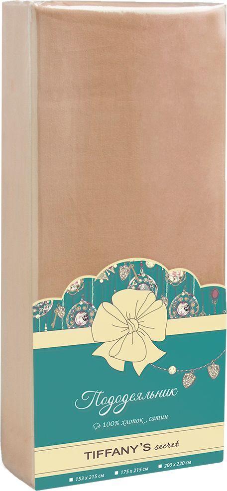 Пододеяльник Tiffanys Secret, цвет: бежевый, 200 х 220 см20040816438Пододеяльник 200х220 TIFFANYS secret, бежевый, сатин гладкокрашеный