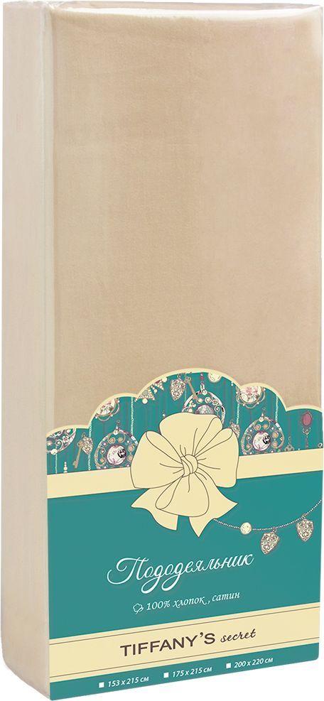 Пододеяльник Tiffanys Secret, цвет: светло-бежевый, 200 х 220 см20040816439Пододеяльник 200х220 TIFFANYS secret, светло-бежевый, сатин гладкокрашеный
