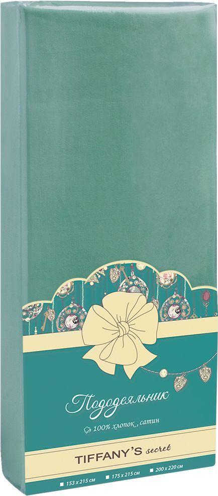 Пододеяльник Tiffanys Secret, цвет: бирюзовый, 200 х 220 см20040816440Пододеяльник 200х220 TIFFANYS secret, бирюзовый, сатин гладкокрашеный
