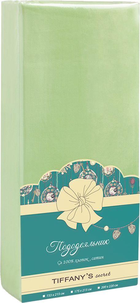 Пододеяльник Tiffanys Secret, цвет: салатовый, 200 х 220 см20040816441Пододеяльник 200х220 TIFFANYS secret, салатовый, сатин гладкокрашеный