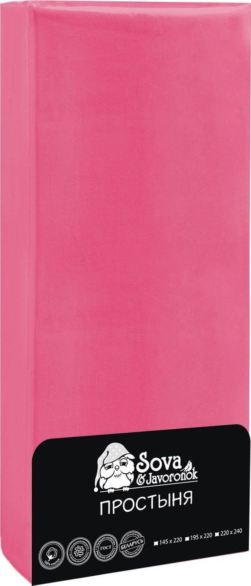 Простыня Sova & Javoronok, цвет: розовый, 145 х 220 см8030115803Простынь 145х220 Сова и Жаворонок, розовая, бязь Premium, гладкокрашеная
