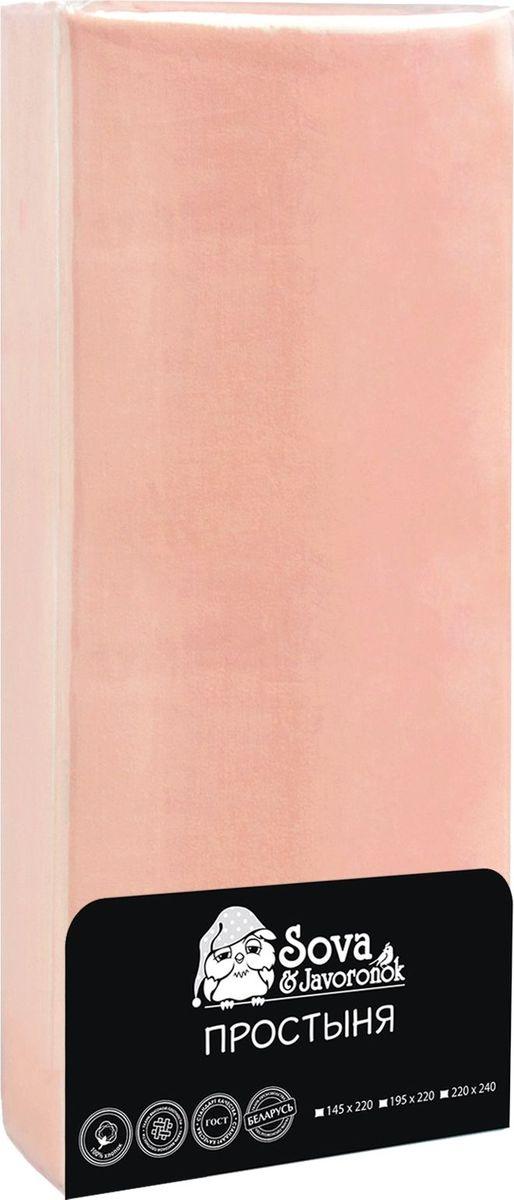Простыня Sova & Javoronok, цвет: светло-розовый, 145 х 220 см8030115804Простыня Sova & Javoronok выполнена из гладкокрашеной бязи премиум класса - экологическичистой ткани на основе натурального хлопка. Бязь пропускает воздух, прекрасно переноситмножество стирок без ущерба для внешнего вида, хорошо утюжится. Кроме того, она стоитдешевле других хлопчатобумажных тканей, поэтому представляет собой идеальное сочетаниепрактичности, привлекательности и доступности.Простыня Sova & Javoronok очень практична и неприхотлива в уходе.