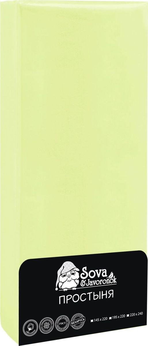 Простыня Sova & Javoronok, цвет: салатовый, 145 х 220 см8030115805Простыня Sova & Javoronok выполнена из бязи премиум класса - экологически чистой ткани наоснове натурального хлопка. Бязь пропускает воздух, прекрасно переносит множество стирок безущерба для внешнего вида, хорошо утюжится. Кроме того, она стоит дешевле другиххлопчатобумажных тканей, поэтому представляет собой идеальное сочетание практичности,привлекательности и доступности.Простыня Sova & Javoronok очень практична и неприхотлива в уходе.