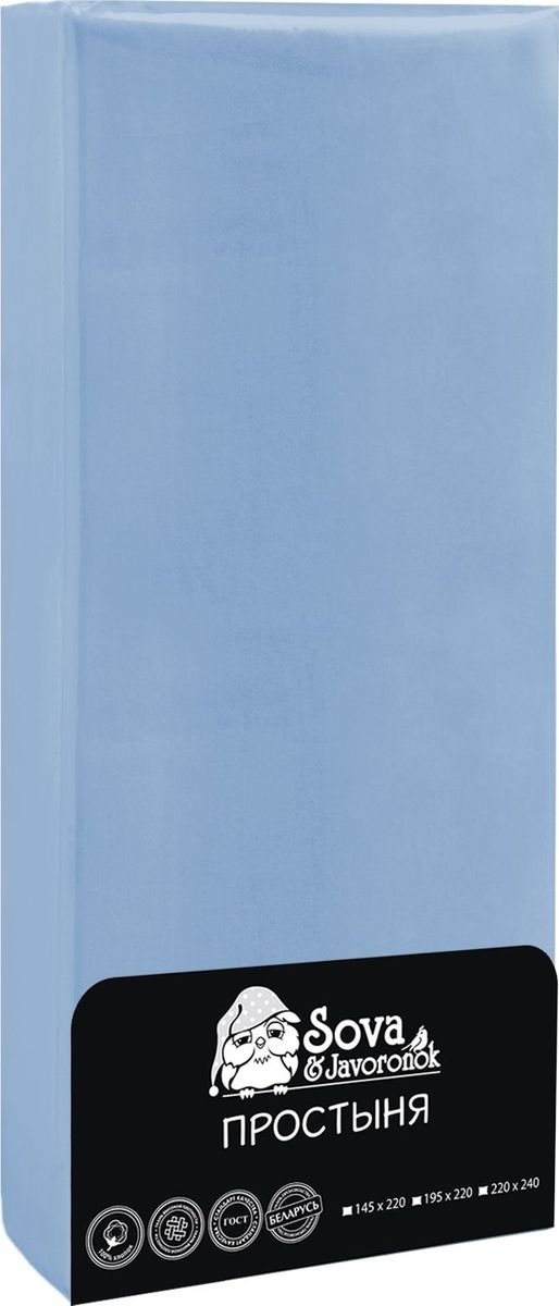 Простыня Sova & Javoronok, цвет: голубой, 145 х 220 см8030115809Простынь 145х220 Сова и Жаворонок, голубая, бязь Premium, гладкокрашеная