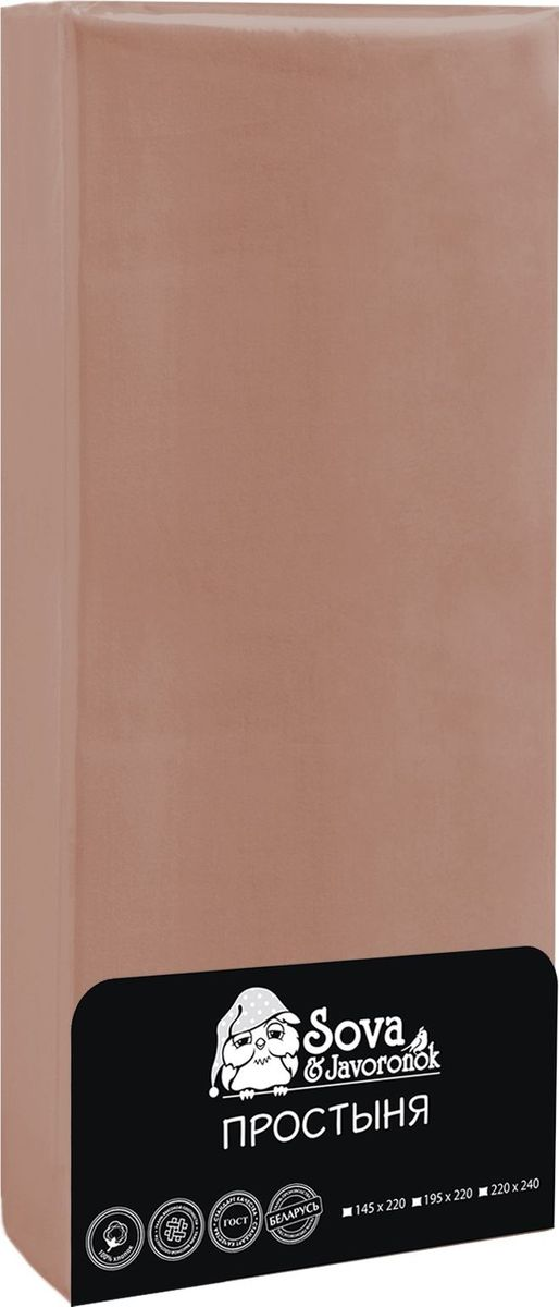 Простыня Sova & Javoronok, цвет: бежевый, 145 х 220 см8030115811Простынь 145х220 Сова и Жаворонок, бежевая, бязь Premium, гладкокрашеная