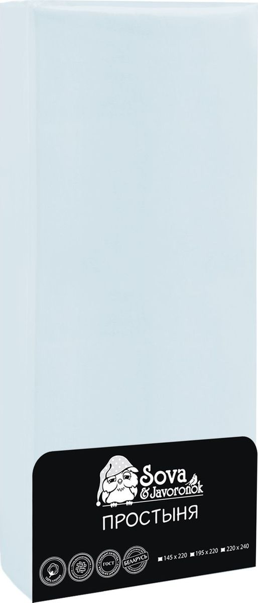 Простыня Sova & Javoronok, цвет: светло-голубой, 195 х 220 см8030115814Простынь 195х220 Сова и Жаворонок, светло-голубая, бязь Premium, гладкокрашеная